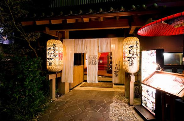 The entrance to one of Kijima Group's traditional Japanese restaurants