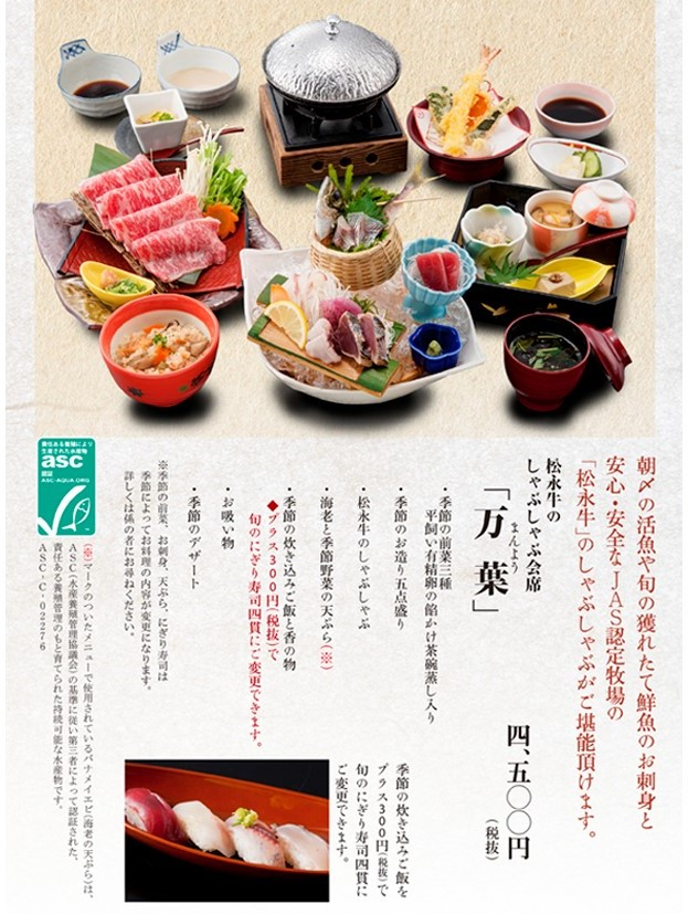 A menu for Kijima restaurants, featuring a picture of various traditional Japanese dishes and Japanese writing, plus the ASC logo